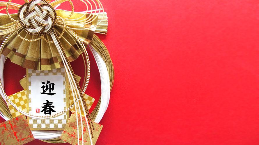 正月飾りの記事イメージ(アイキャッチ用)