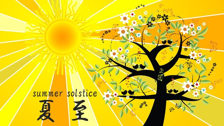 夏至の意味や日にち・風習についての記事イメージ(アイキャッチ用)