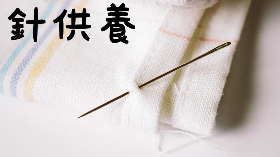 針供養についての紹介記事イメージ(アイキャッチ用)
