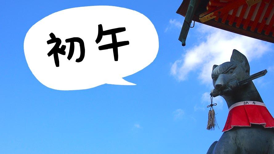 初午の意味、稲荷・いなり寿司との関係についての記事イメージ(アイキャッチ用)