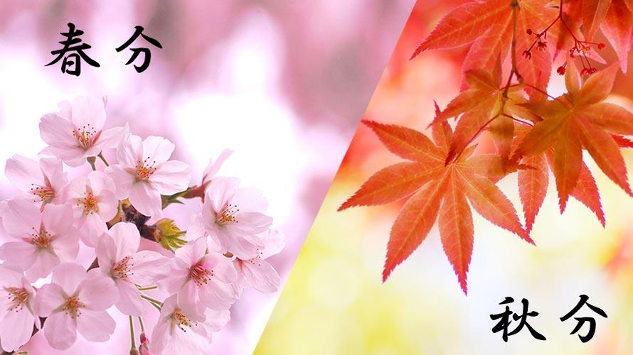 春分の日・秋分の日についての記事イメージ(アイキャッチ用)