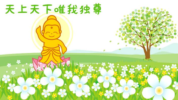釈迦の誕生イメージ