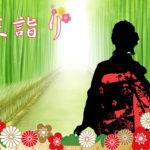 関西の伝統、十三詣りとは<br/ >-意味・由来は? 参拝時期はいつ?