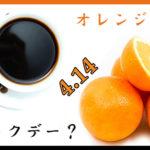 4月14日はオレンジデー? ブラックデー?<br/ >-4月・5月のバレンタイン関連記念日とは