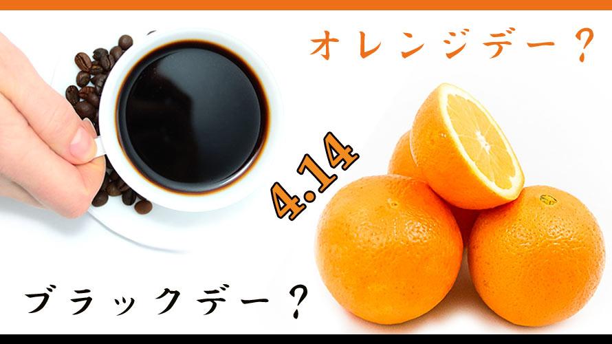 4月14日オレンジデーとブラックデーについての記事イメージ(アイキャッチ用)
