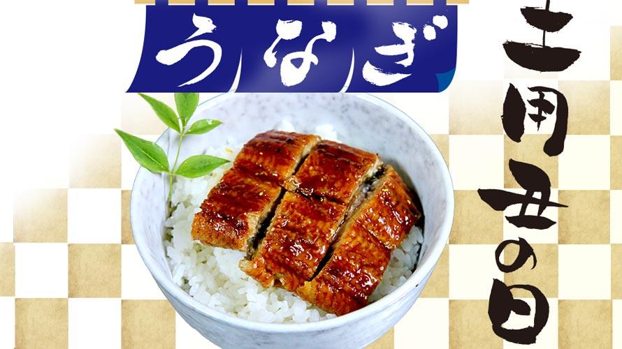 土用の丑の日の意味・鰻などの行事食についての記事イメージ(アイキャッチ用)