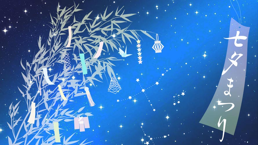 七夕飾りの種類と意味・行事食<br />-使うのは笹? 竹? そうめんを食べる理由とは?