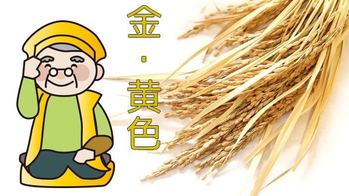 米寿祝いで金・黄色イメージ