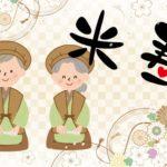 88歳、米寿のお祝いは金色・黄色?!<br/ >-米寿の由来・各地のお祝い文化とは