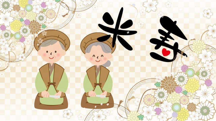 米寿のお祝い(88歳)の由来や金色の理由、各地のお祝い文化についての記事イメージ