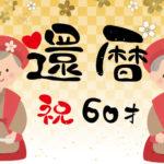 60年で還暦のお祝いする理由とは<br />-赤いちゃんちゃんこは必要? 着る意味は?