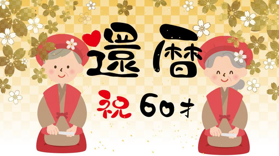 還暦のお祝いする理由、赤いちゃんちゃんこの由来についての記事イメージ