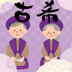 古希のお祝いは69歳?70歳?<br/ >-古希の由来と歴史・紫色を身につける理由とは
