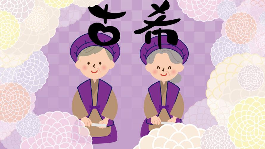 古希の由来と歴史・紫色を身につける理由についての記事イメージ