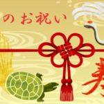 還暦・古希・喜寿・米寿…長寿祝いの種類とは<br />-年祝いをする年齢と意味・お祝い色一覧