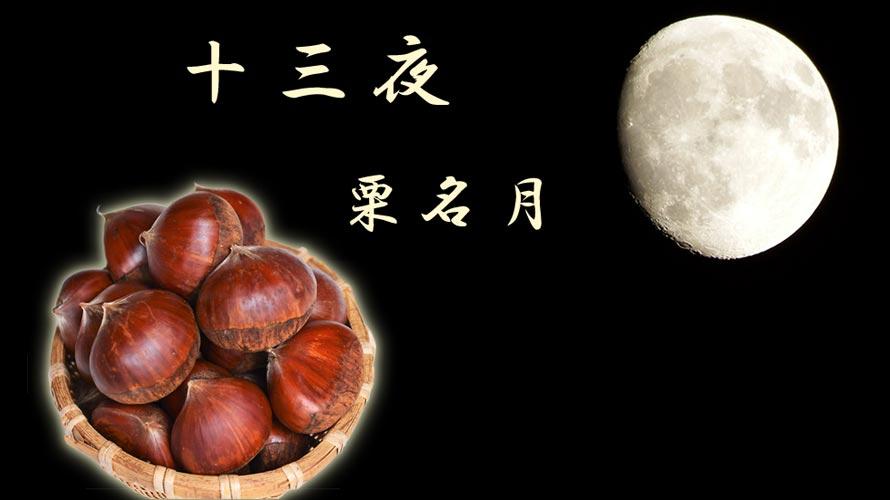 十三夜(後の名月)にも月見をする理由・栗名月/豆名月の由来についての記事イメージ