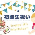 1歳の誕生日=初誕生祝いの方法とは<br/ >…一升餅は背負うor踏む? 選び取りって何?