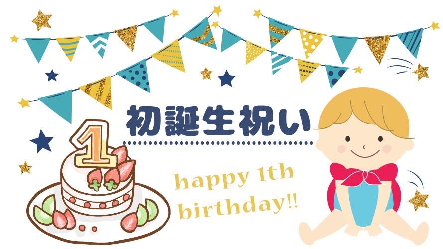 初誕生祝い(1歳の誕生日)の方法と一升餅についての記事イメージ