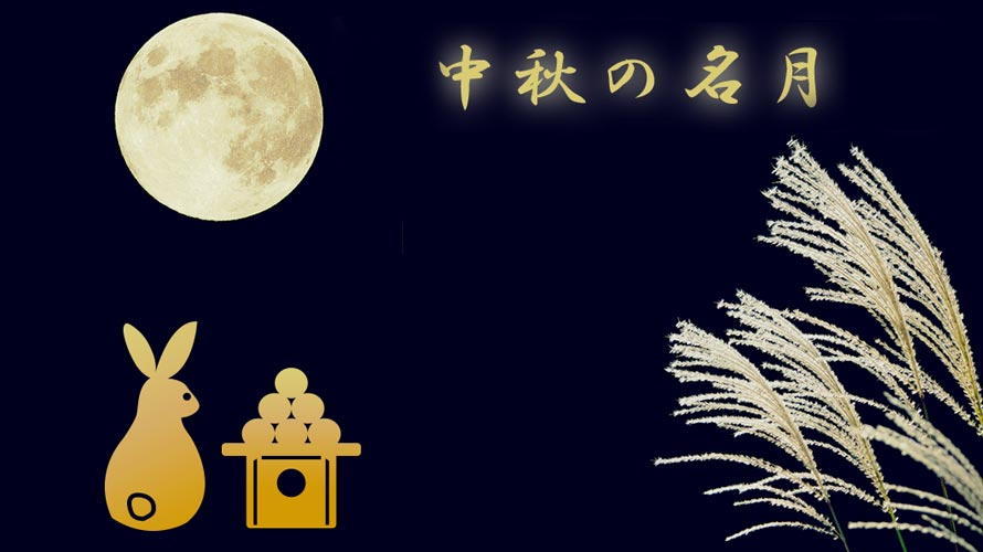 十五夜のお月見(中秋の名月)とは<br />-別名は芋の名月? 月とウサギとの関係は?