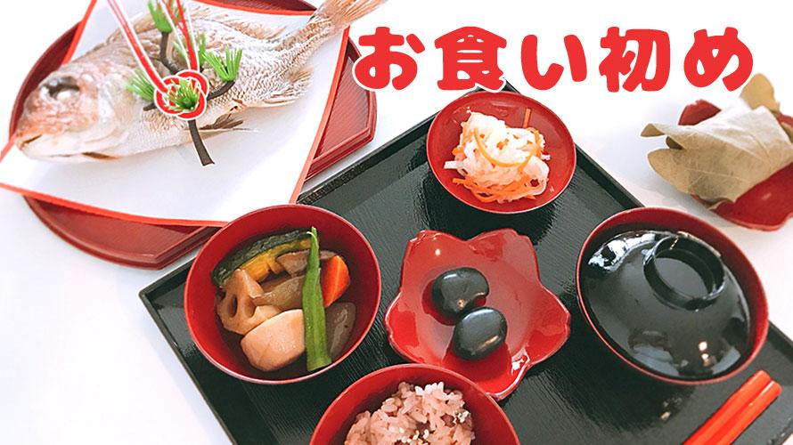 お食い初め(百日祝い)の意味・やり方についての記事イメージ