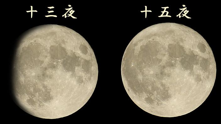 十三夜の月と十五夜の月の違い