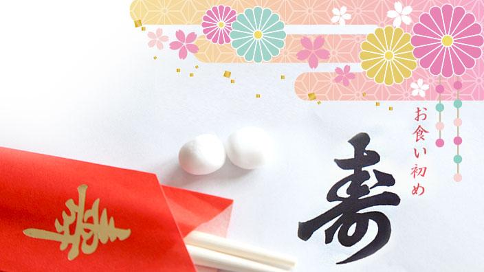 歯固め石・祝い箸のイメージ