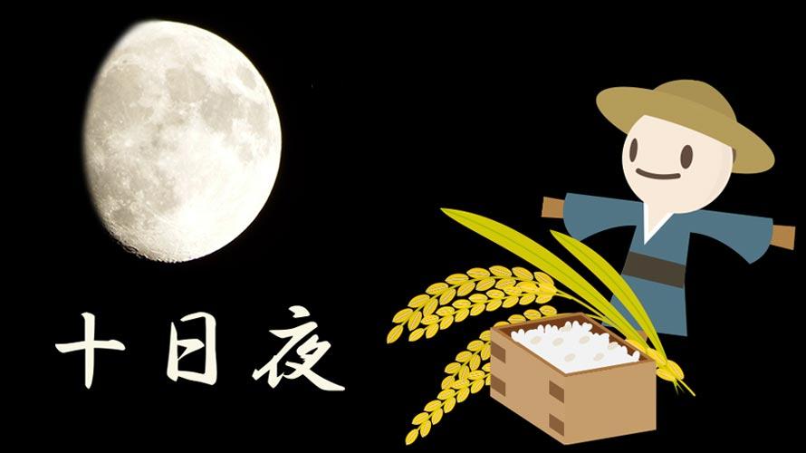 十日夜の意味とお月見・西の亥の子との関係についての記事イメージ