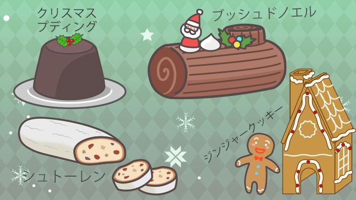 クリスマスの伝統的なお菓子色々